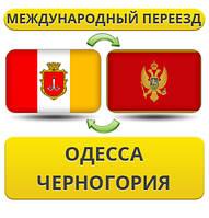 Международный Переезд из Одессы в Черногорию