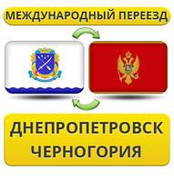 Международный Переезд из Днепропетровска в Черногорию