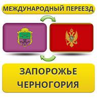 Международный Переезд из Запорожья в Черногорию