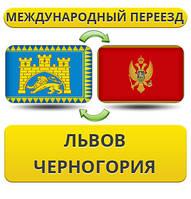Международный Переезд из Львова в Черногорию