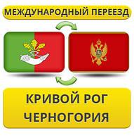 Международный Переезд из Кривого Рога в Черногорию