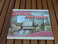 """Деревянный 3Д пазл (конструктор) """"Мебель для отдыха"""""""