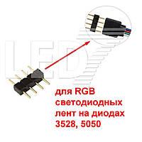 Коннектор (соединитель) для RGB светодиодных лент, 4 пин