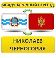 Международный Переезд из Николаева в Черногорию