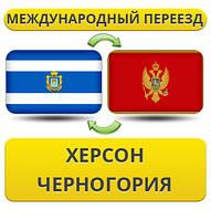 Международный Переезд из Херсона в Черногорию