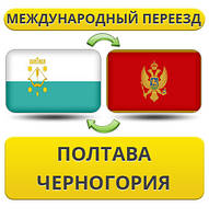 Международный Переезд из Полтавы в Черногорию