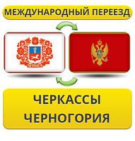 Международный Переезд из Черкасс в Черногорию