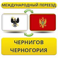 Международный Переезд из Чернигова в Черногорию