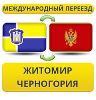 Международный Переезд из Житомира в Черногорию