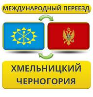 Международный Переезд из Хмельницкого в Черногорию
