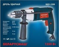 Дрель ударная Беларусмаш 1550 Вт 16 патрон