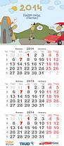Изготовление квартальных календарей (глянцевая ламинация), фото 2