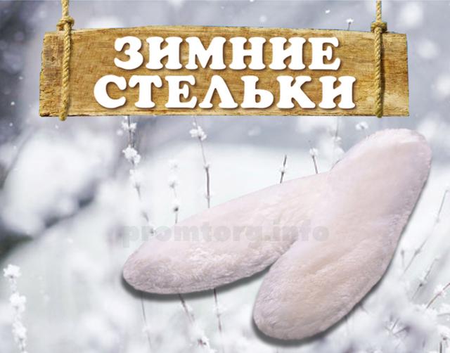Стельки зимние (теплые)