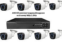 AHD HD комплект видеонаблюдения на 8 камер 960р 1.3Mp