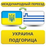 Международный Переезд из Украины в Подгорицу