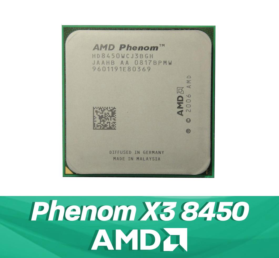 Процессор AMD Phenom X3 8450 AM2 (Б/У)