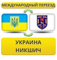 Международный Переезд из Украины в Никшич