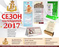 Печать и изготовление календарей на новый 2017 год. Квартальный календарь 2017