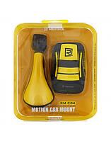 Автодержатель REMAX Car Holder Stand Cradle RM-C04, желтый