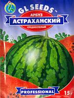 Семена Арбуза Астраханский (3 г) GL Seeds Украина