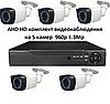 AHD комплект видеонаблюдения на 5 камер 1.3-2Mp