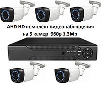 AHD комплект видеонаблюдения на 5 камер 1.3-2Mp, фото 1