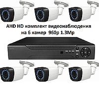 AHD HD комплект видеонаблюдения на 6 камер  960р 1.3Mp