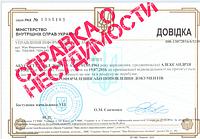 Справки о несудимости для граждан любой страны на территории Украины