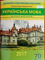 ДПА 2017  9 клас. Українська мова.