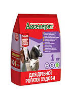 Акселерат для мелкого рогатого скота 1 кг кормовая добавка