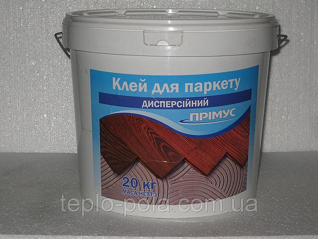Дисперсионный водный  клей Примус 10 кг. - Планета Пола - напольные материалы в Киеве