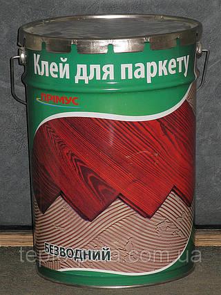 Каучуковый паркетный клей безводный Примус 13 кг.