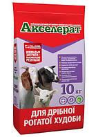 Акселерат для мелкого рогатого скота 10 кг кормовая добавка