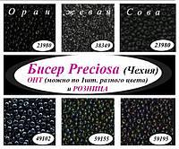 Бисер Preciosa Чехия 50 г, 10/0, чёрный