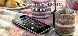 Виртуальный термостат Fibaro