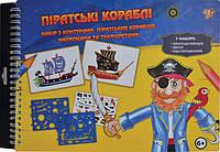 Набор для творчества для мальчика Пиратские корабли