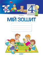 Мій зошит. 4-й рік життя (ГРИФ+А4)
