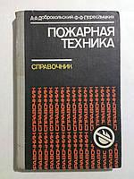 """А.Добровольский """"Пожарная техника"""". Справочник"""