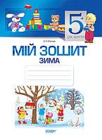 Мій зошит 5-й рік життя. Зима (ГРИФ+А4)