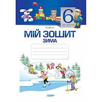 Мій зошит 6-й рік життя. Зима