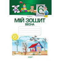 Мій зошит 6-й рік життя. Весна