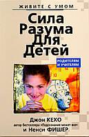 Джон Кехо Сила розуму для дітей