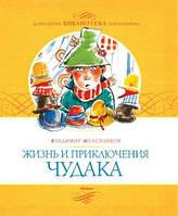 Жизнь и приключения чудака. Автор: Железников Владимир Карпович