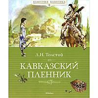Кавказский пленник. Автор: Толстой Лев Николаевич