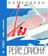 """Рейс """"Ориона"""". Автор: Владислав Крапивин"""
