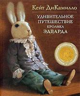 Удивительное путешествие кролика Эдварда. Автор: Кейт ДиКамилло
