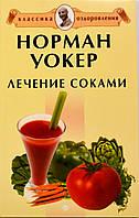 Норман Уокер Лечение соками