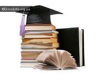 Замовити автореферат дисертації. Згідно з вимогами ВАК