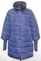 Женская зимняя куртка на замке синяя