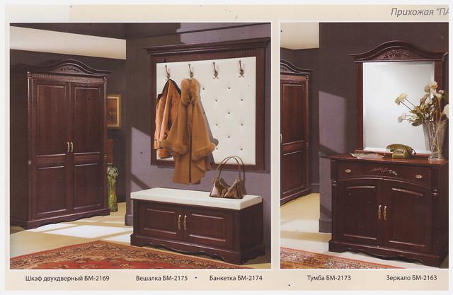 Наборы мебели для прихожей